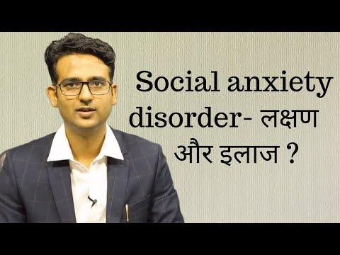 What is social phobia in Hindi/Urdu.  सामाजिक भय की बीमारी क्या है?  सोशल फोबिया क्या होता है?