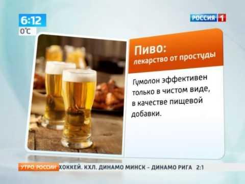 В пиве обнаружили лекарство от простуды