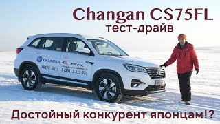 Changan CS75FL 2020 Разбор китайца!