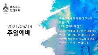 """주일예배 (2021/6/13) """"여로보암 시대…"""
