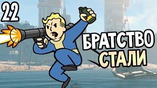 Fallout 4 Прохождение На Русском 22 БРАТСТВО СТАЛИ