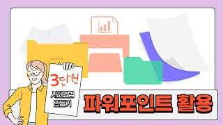 [시즌3]파워포인트활용 3단원 사진앨범 만들기