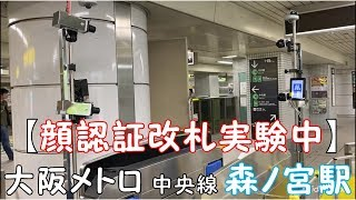 【顔認証改札 実験中】大阪メトロ 中央線 森ノ宮駅