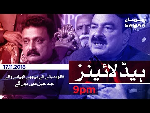 Samaa Headlines - 9PM - 17 November 2018