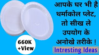 Home decor idea with thermocol plate | Diy easy craft | Decoration with disposal plate