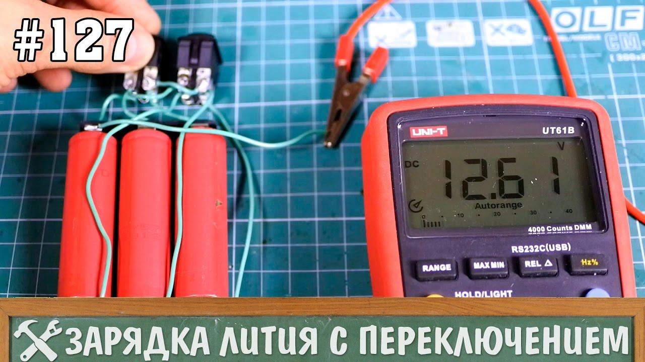 Самый дешёвый способ зарядки аккумуляторов с балансировкой