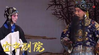 《CCTV空中剧院》 20190814 京梆两下锅《红鬃烈马》 1/2| CCTV戏曲