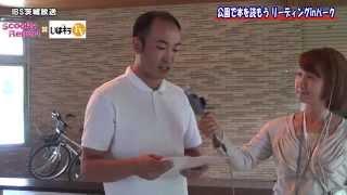 茨城放送 スクーピーレポート 放送日(2015年7月1日14時10分~) レポー...