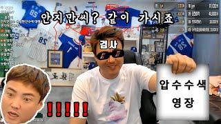 집 앞에서 체포 된 썰 푼다 ㅋㅋ (feat. 대구지방검찰청)