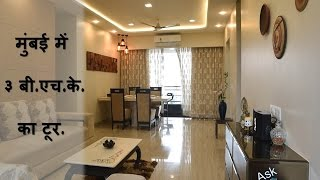 3 BHK apartment l 3bhk flat interior l Interior design Indian Style  l Ask Iosis Hindi