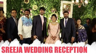 Sreeja Wedding Reception    Exclusive Video    Nagarjuna    Allu Arjun    Venkatesh
