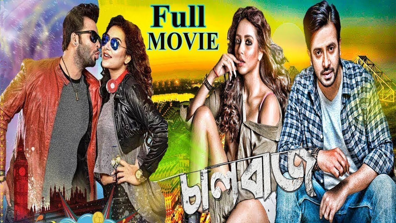 🔴 চালবাজ | Shakib Khan | Subashree | Bangla New Movie 2018 HD 🔴