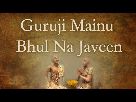 Guruji Mainu Bhul Na Javeen