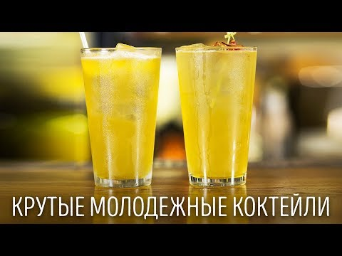 Крутые молодежные коктейли [Как бармен]