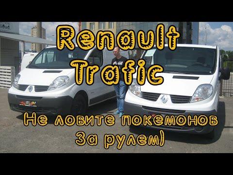 Тест драйв Renault Trafic. Не ловите покемонов за рулем)