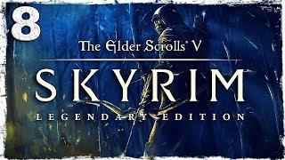 Skyrim Legendary Edition. 8 Шабаш ведьм.