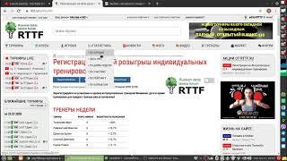 Онлайн-розыгрыш тренировок от RTTF.ru #40