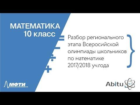 Разбор регионального этапа Всероссийской олимпиады школьников. Математика. 10 класс