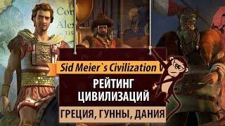 Рейтинг цивилизаций в Sid Meiers Civilization V Греция Гунны Дания