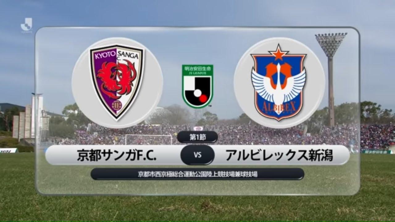 ハイライト】京都サンガF.C. vs アルビレックス新潟【J2第1節 2019.2 ...