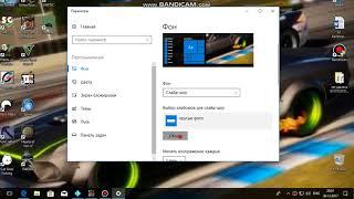 как сделать слайд шоу на рабочем столе (windows 10)