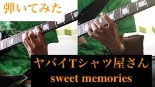 【弾いてみた】sweet memories ヤバイTシャツ屋さん