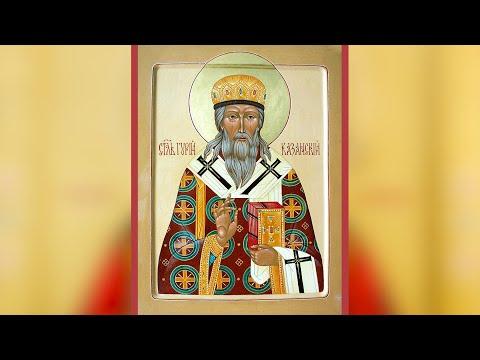 Православный календарь. Святители Гурий и Варсонофий Казанские. 17 октября 2020