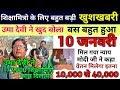 10 Jan शिक्षामित्रो को उमा देवी के बड़ा बयान |Shiksha Mitra latest news today 2019 | ShikshaMitraNews