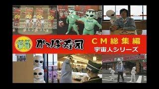 かっぱ寿司2009年CM 【宇宙人シリーズ】 存在感を必死でアピールする宇...