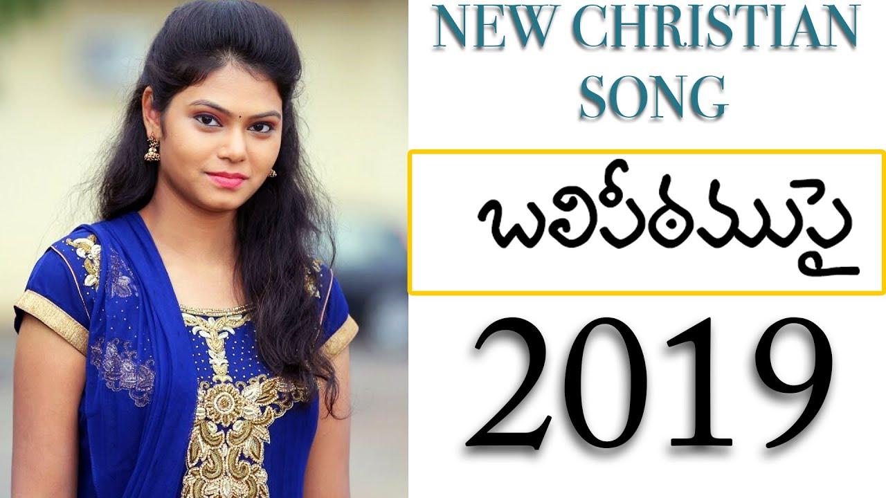 Latest New Telugu Christian songs 2019 ||BALIPEETAMUPAI||RAMYA BEHARA||GOOD FRIDAY SONG || NEW SONG
