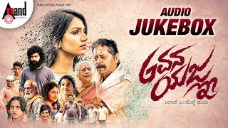 Gvana Yajna | New Audio Jukebox 2018 | Ramesh Bhat, B.Jayashree, Manoj, Shine | Krs Kudla Combines