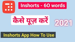 #Inshorts #6O #words #News #summary| Short News in Hindi News App Review| Best News App In India Ins screenshot 5