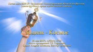 Зодиак - Космос 06 мая 2017г, суббота 17:00