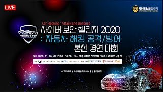 사이버보안 챌린지 2020_본선경연 오리엔테이션 (자동…