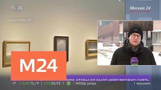Смотреть видео Похищенную картину Куинджи не вернут на выставку в Третьяковку - Москва 24 онлайн