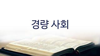 이사야서묵상(8.6.금), 경량 사회, 이사야 57:1…