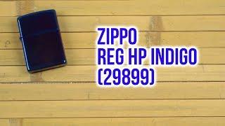 Розпакування Zippo Reg HP Indigo Індиго Zippo 29899
