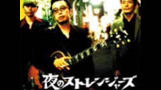 夜のストレンジャーズ - Boogaloo Joe