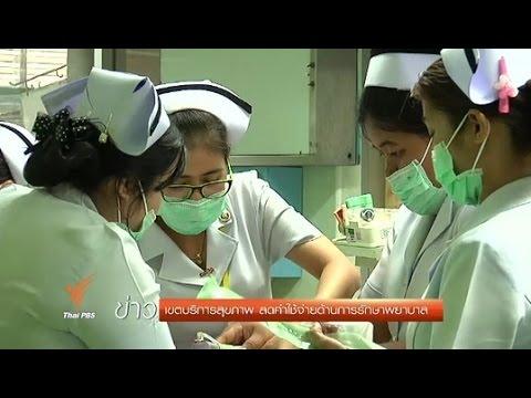 เขตบริการสุขภาพ ลดค่าใช้จ่ายด้านการรักษาพยาบาล