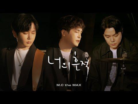[CLIP] 엠씨더맥스 (M.C the MAX) - 너의 흔적 (In Dreams) LIVE CLIP