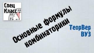 Основные формулы комбинаторики - bezbotvy