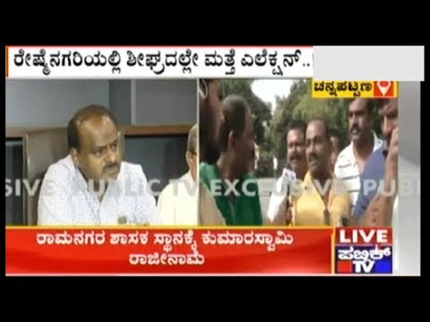 HDK Resigns As MLA From Ramanagara, By Election To Come Soon ?