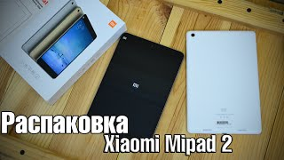 xiaomi MiPad 2 (Mi Pad 2) обзор (распаковка) стильного металлического планшета review unboxing