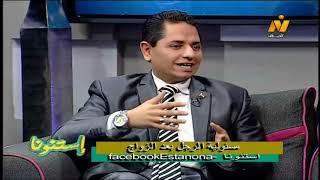 مسئولية الرجل بعد الزواج - حوار د/ وائل حسن فى برنامج إستنونا