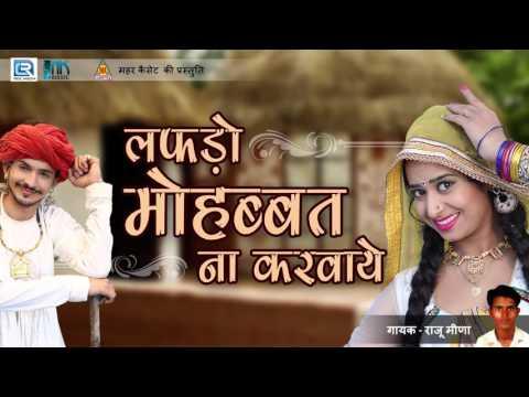 Lafdo Mohbbat Na Kaarwaye | राजस्थानी लोकगीत | Raju Meena | Audio Song