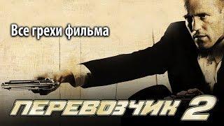 """Все грехи фильма """"Перевозчик 2"""""""