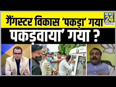 सबसे बड़ा सवाल - गैंगस्टर Vikas Dubey 'पक़ड़़ा' गया 'पकड़वाया' गया ? Sandeep Chaudhary के साथ