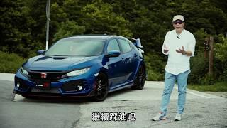 Honda Civic Type R(FK8)大帽山再遇梯丫佬 TopGear極速誌