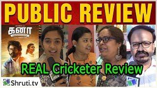 Kanaa Review with Public | Aishwarya Rajesh, Sathyaraj, Darshan | Arunraja Kamaraj | Sivakarthikeyan