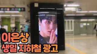 이은상 생일 지하철 광고 / X1 Lee Eunsang…